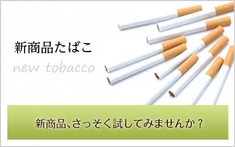 新商品たばこ